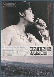 <고려 아리랑: 천산의 디바> 상영일정 & 인디토크
