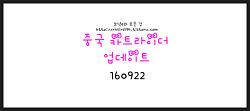 160922 중국 카트라이더 업데이트
