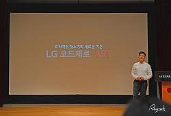 청소기도 딮러닝 LG 무선청소기 코드제로 ART, 코드제로 A9 발표
