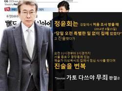 <세월호 당일 오전> 박근혜는 롯데호텔 36층에 있었다.
