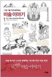 [도서] 난생 처음 한번 공부하는 미술 이야기. 1: 원시, 이집트, 메소포타미아 문명과 미술