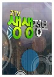 방송 출연 기록 (kbs~2 생생정보 대한민국 보물찾기 천문동)