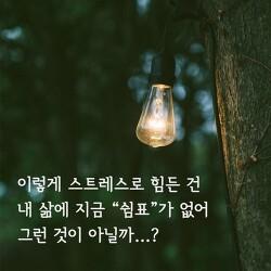 책으로 하는 심리상담. 내 마음이 보이니, <내마음보고서>체험기 by.꼬꼬마여우