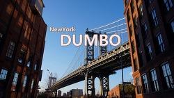 뉴욕야경의 하이라이트 - 덤보 브루클린에서 보는 맨하튼 야경(브루클린 브리지 & 맨하튼 브리지)