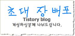 티스토리 블로그개설 초대장 배포