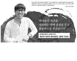 [138호] 인터뷰_제30대 대학원 총학생회장 김종혁과의 대화