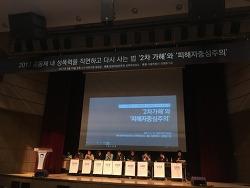 5/15(월) '2차 가해'와 '피해자중심주의' 토론회 후기