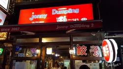 수요미식회에 소개된 이태원 중국식 만두 쟈니덤플링 (Jonny Dumpling)