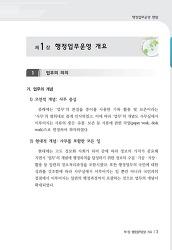 2016 행정업무운영 편람 (행정자치부)