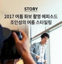 [파크랜드 조인성]2017 여름 화보 촬영 에피소드_가볍고 쿨한 여름 스타일링_남자여름코디/남자여름정장