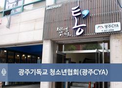 청소년을 위한 열린 공간 광주기독교 청소년협회(광주CYA)