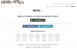 세월호 뱃지 리본 팔찌 구매는 노란리본의기적 사이트에서