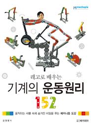메카피아 신간도서 레고로 배우는 기계의 운동원리 152