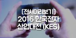 2016 한국전자산업대전(KES)