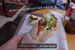 터키 대표음식 케밥을 먹으러 송탄 Star kebab 다녀왔쥬~!