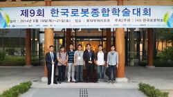 2014 로봇학회 논문 발표 및 학회 참관 (2014.06)