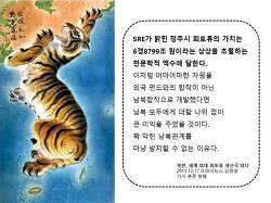 평화 통일을 위한 남북 평화 협력