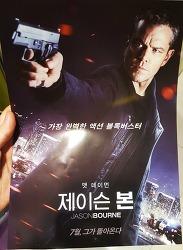 외국 액션 영화 본 시리즈 5 '제이슨 본' 후기 : 끝났다고 할 때까지 끝난 게 아닌 본 시리즈 / 2016. 07. 30
