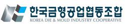 한국금형공업협동조합