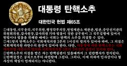 박근혜 탄핵과 이명박 제3지대론의 상관관계