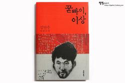 꾿빠이, 이상 -김연수