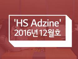 HS애드 뉴스레터 <HS Adzine> 2016년 12월호