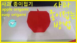 쉬운종이접기 사과