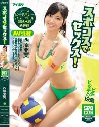 니시하라 아미 은퇴 !! AV引退!