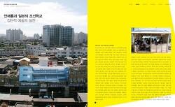 [연간기획] 예술행동_ 안해룡과 일본의 조선학교, 집단적 예술의 실천