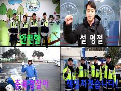 안전한 설명절 충북경찰이 책임지겠습니다.