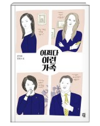 [Book Review] 어쩌다 이런 가족 - 전아리