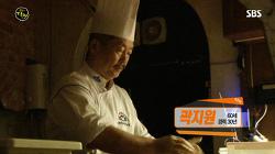 [생활의 달인] 양평, 습도를 몸으로 재는 제빵의 달인 (위치포함)
