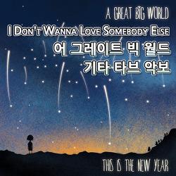 어 그레이트 빅 월드 (A Great Big World) - I Don't Wanna Love Somebody Else 기타 코드, 타브 악보 (Guitar Chord Tab)