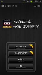 안드로이드 통화중 녹음 추천 어플 오토메틱 콜 레코더