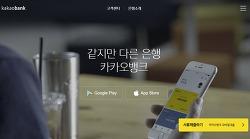 카카오뱅크 체크카드 대출 혜택, 프로모션 코드 정보