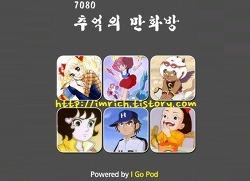 7080 추억의 만화보기 무료만화 어플