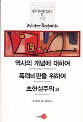 발터 벤야민의 「종교로서의 자본주의」 요약