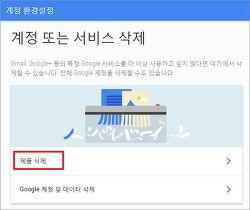 구글 지메일 계정 삭제 하는 법