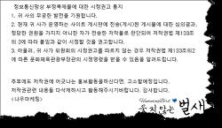 저작권 고소 메일로 위장한 악성코드 유포 주의 (2016.11.24)