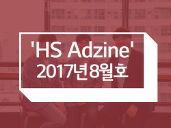 HS애드 뉴스레터 'HS Adzine' 2017년 8월호