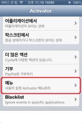 [시디아 트윅] Activator 메뉴 활용법
