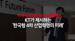 차세대 네트워크는 5G 기술과 함께, KT가 제시하는 '한국형 4차 산업혁명의 미래'