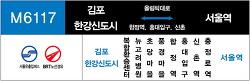 [광역급행] M6117번 노선안내도 [김포한강신도시~홍대입구~서울역]