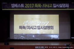 엠베스트 2017 학년도 특목고 자사고 입시설명회