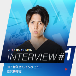 번역┃「코드 블루 시즌3(コード・ブルー 3rd SEASON)」 INTERVIEW #1 야마시타 토모히사 - 아이자와 코사쿠 역