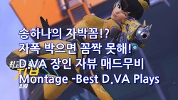 Overwatch Montage - Best D.VA Plays 디바 장인 자뷰의 매드무비 오버워치 송하나의 궁극기 자박꼼? 자폭 박으면 꼼짝 못해!