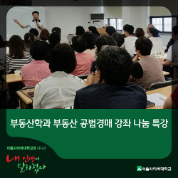 서울사이버대학 대구 캠퍼스 부동산 공법 경매 지식 나눔 강연