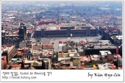 [적묘의 멕시코]소깔로가 보이는 도시 전망대,라틴 아메리카빌딩,Torre Latinoamericana