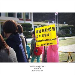 [전북완주 소양서초등학교] 2017년.. 세월호 추모..
