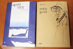 김훈의 '라면을 끓이며'에서 엿본 하루키 코드
